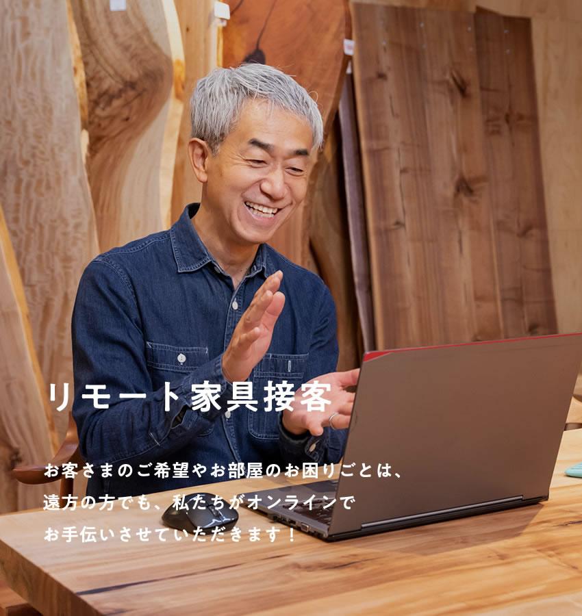 リーモート家具接客 お客さまのご希望やお部屋のお困りごとは、遠方の方でも、私たちがオンラインでお手伝いさせていただきます!