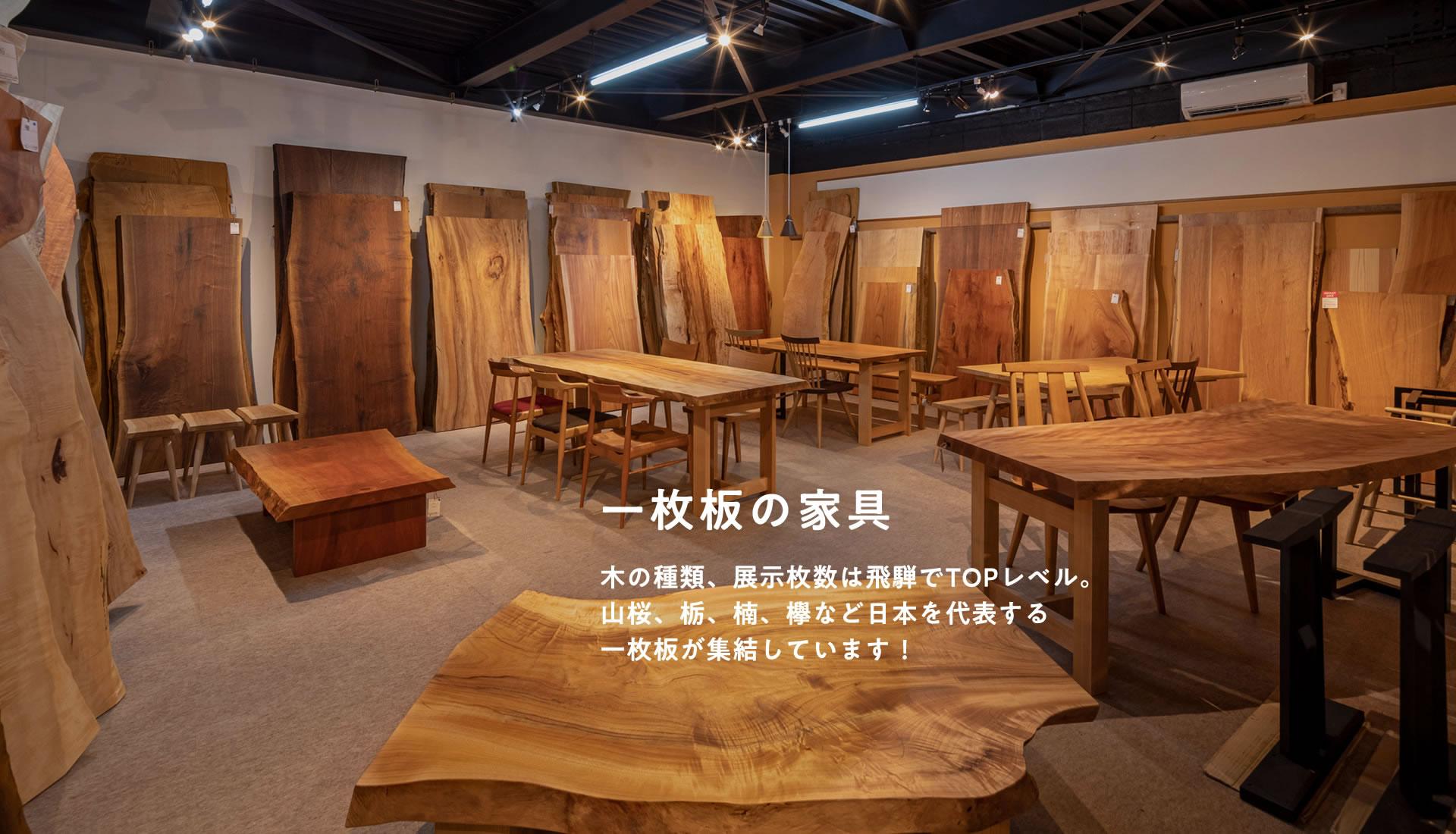 一枚板の家具 木の種類、展示枚数は飛騨でTOPレベル。山桜、栃、楠、欅など日本を代表する一枚板が集結しています!